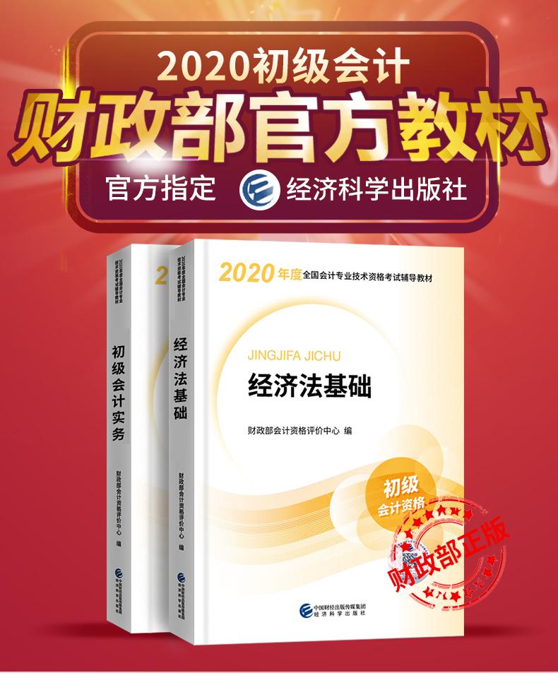 2020年财政部官方指定初级会计职称教材(正版.现货)