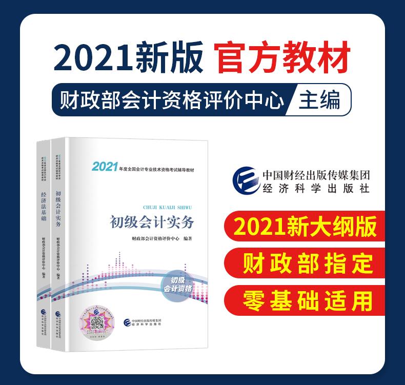 2021年初级会计职称助理会师考试教材两本(官方指定教材.正版)